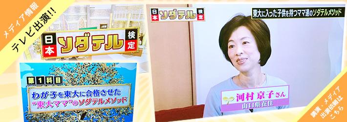 河村京子のメディア出演