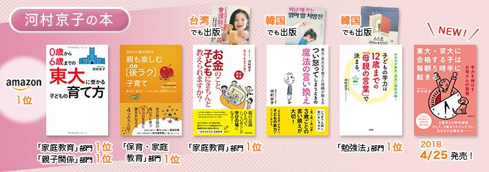 河村京子の著書