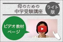 母学動画教材「母のための中学受験講座」