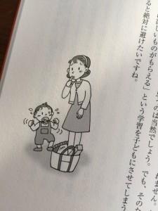 【親も楽しむ[後ラク]子育て】イラスト