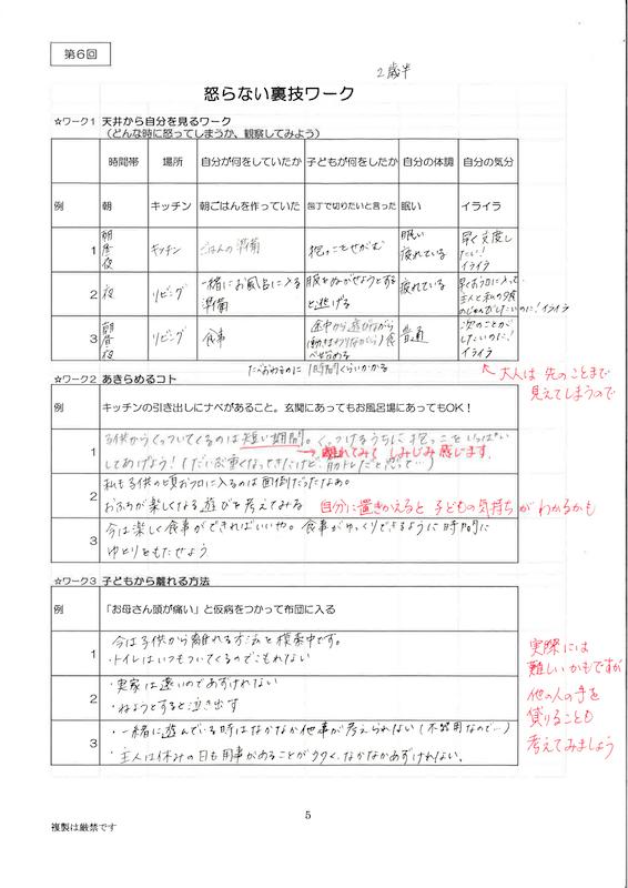 怒らない裏技ワーク46