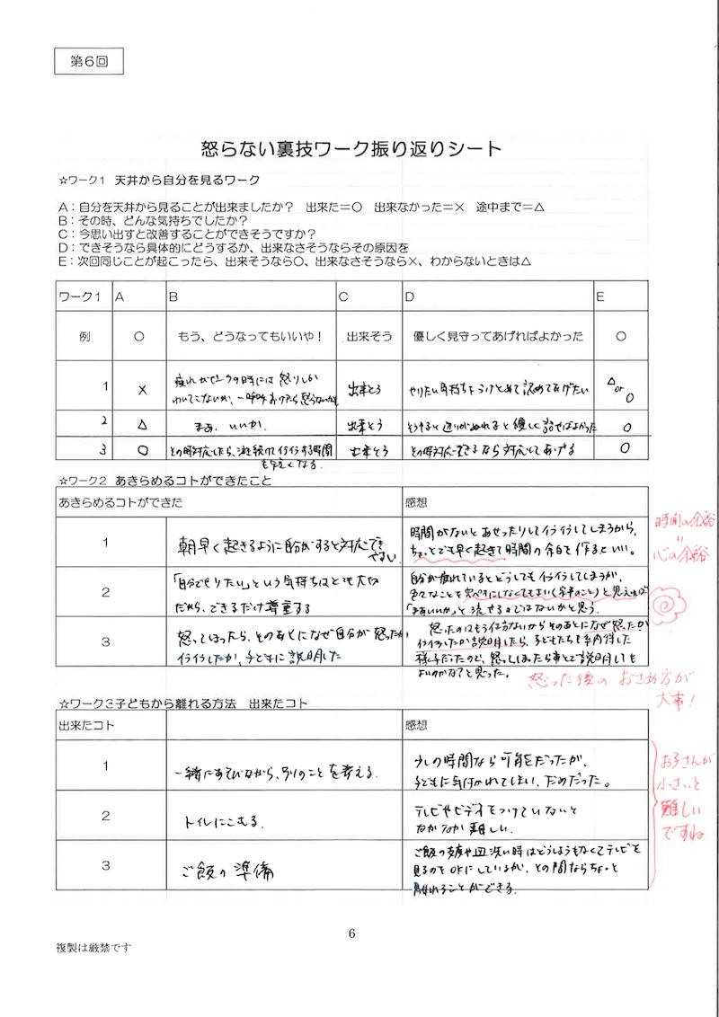 怒らない裏技ワーク48