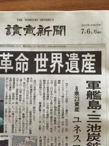 2015.7.6読売新聞1