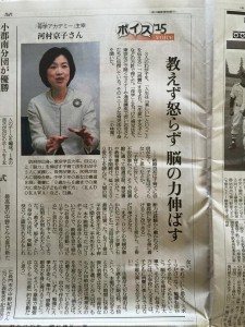 2015.7.6読売新聞