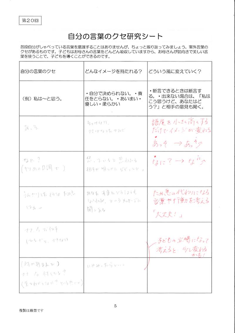 自分の言葉のクセ研究シート12
