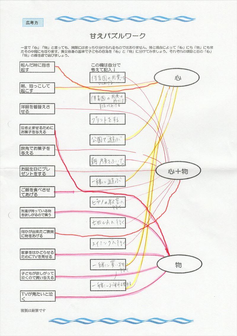甘えパズルワーク04