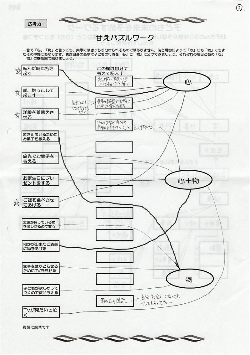 甘えパズルワーク06