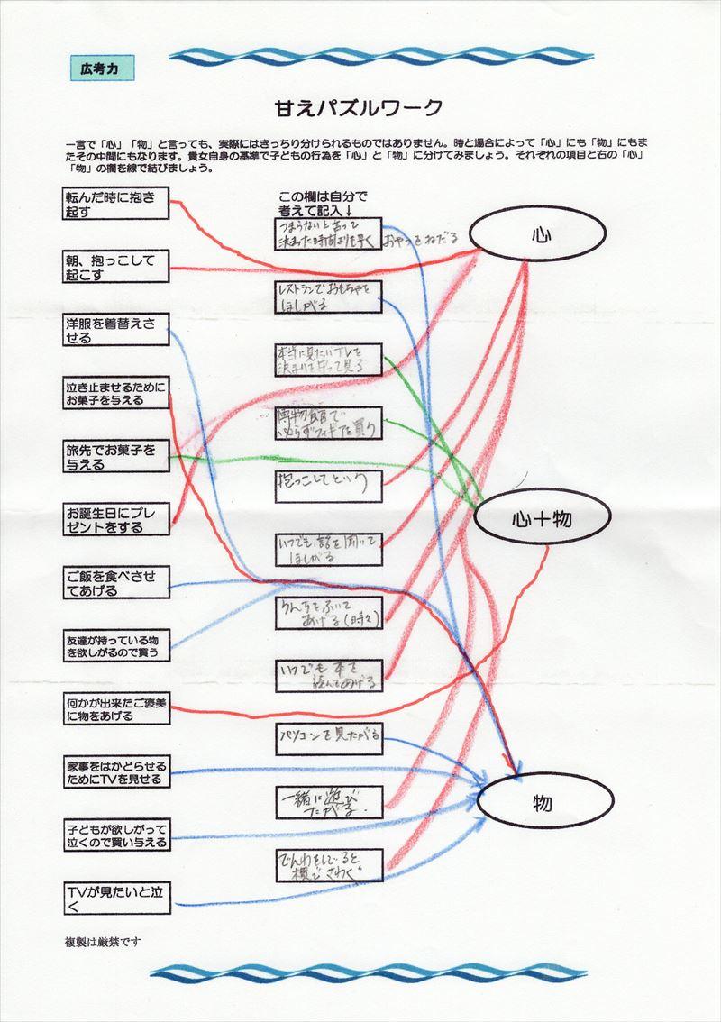甘えパズルワーク07