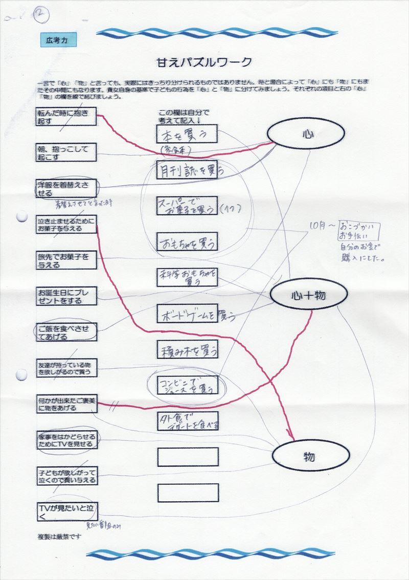 甘えパズルワーク08