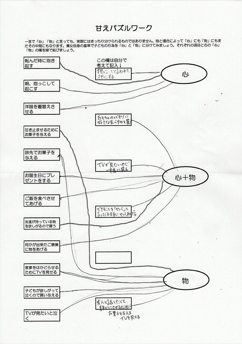 甘えパズルワーク09
