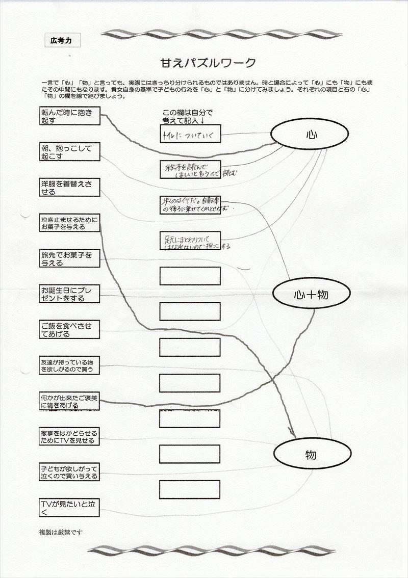 甘えパズルワーク10