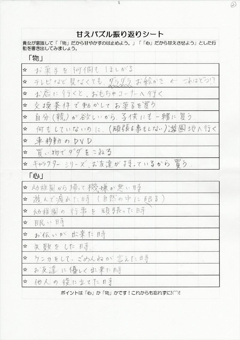甘えパズルワーク15