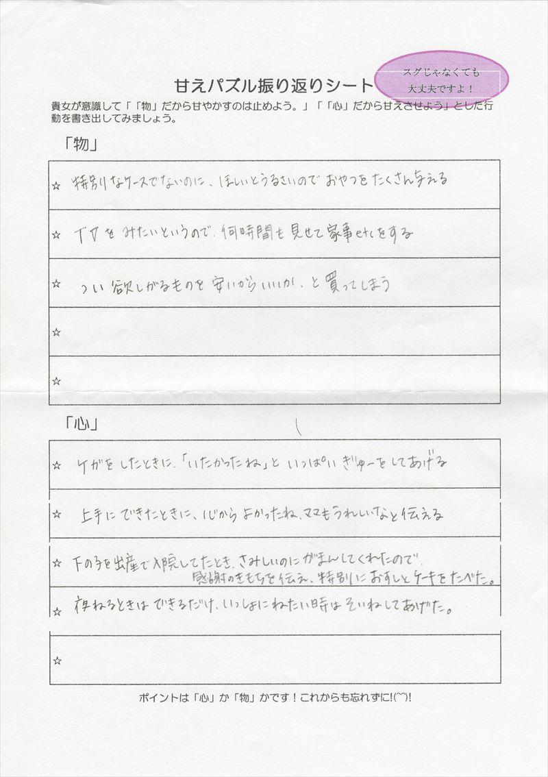 甘えパズルワーク25