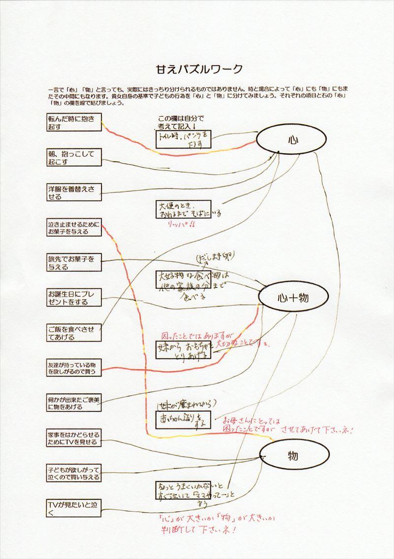 甘えパズルワーク32