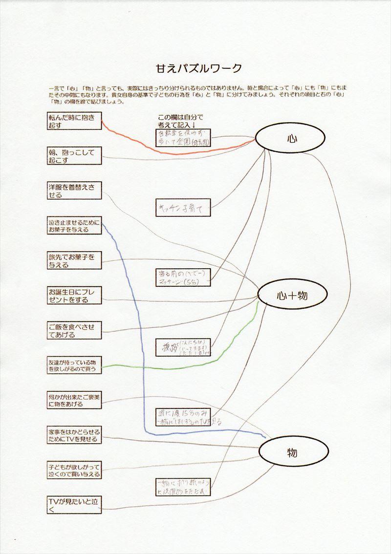 甘えパズルワーク35