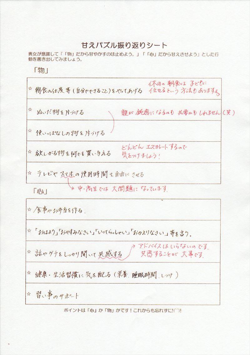 甘えパズルワーク37