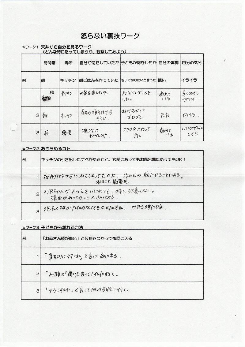 怒らない裏技ワーク13