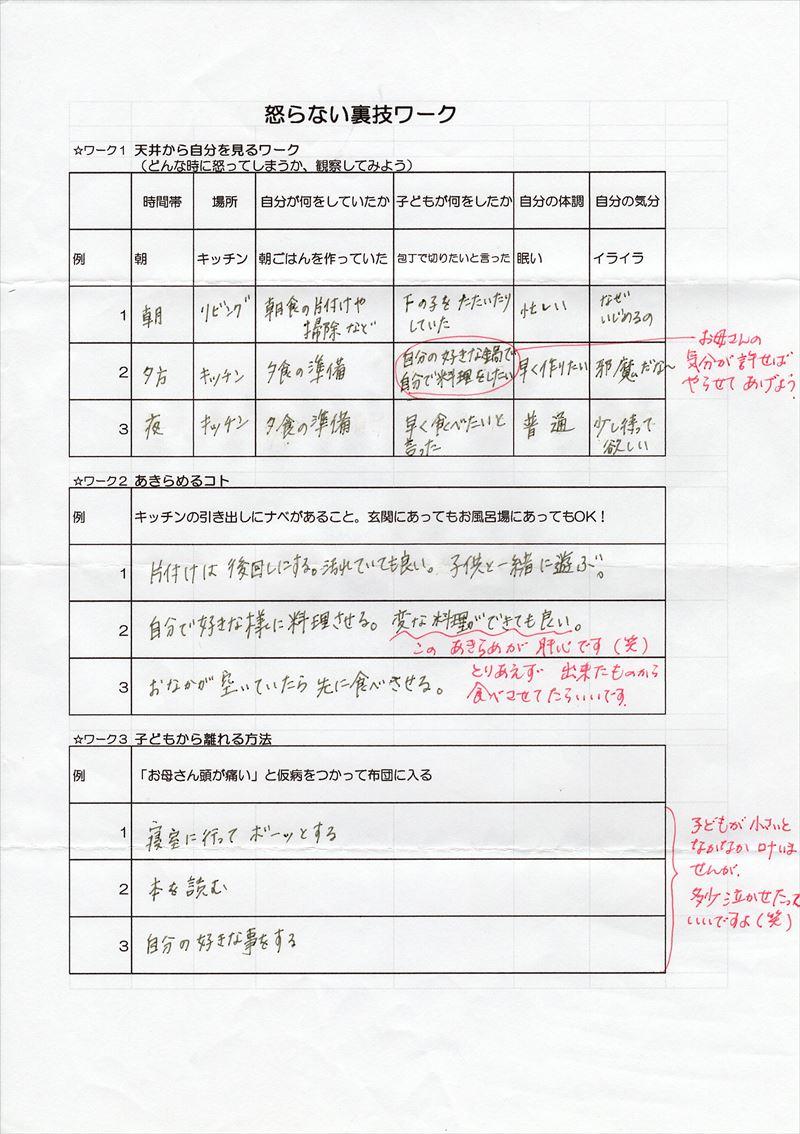 怒らない裏技ワーク21