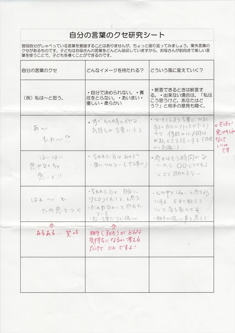 自分の言葉のクセ研究シート03