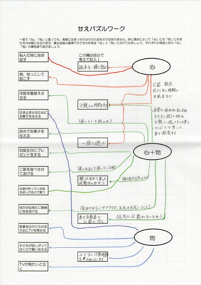 甘えパズルワーク43