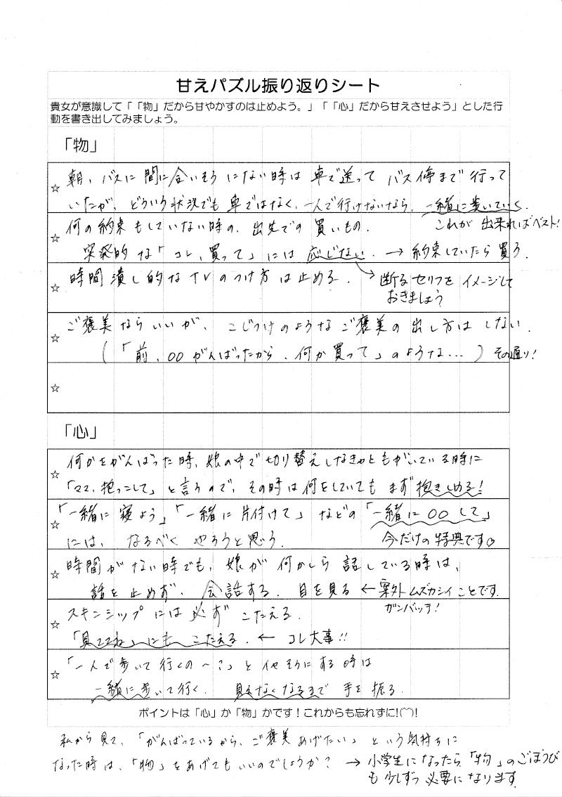 甘えパズルワーク48
