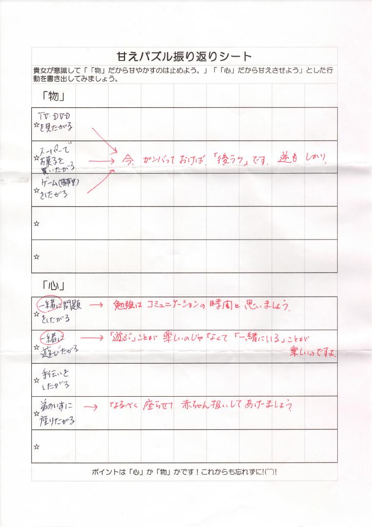 甘えパズルワーク51