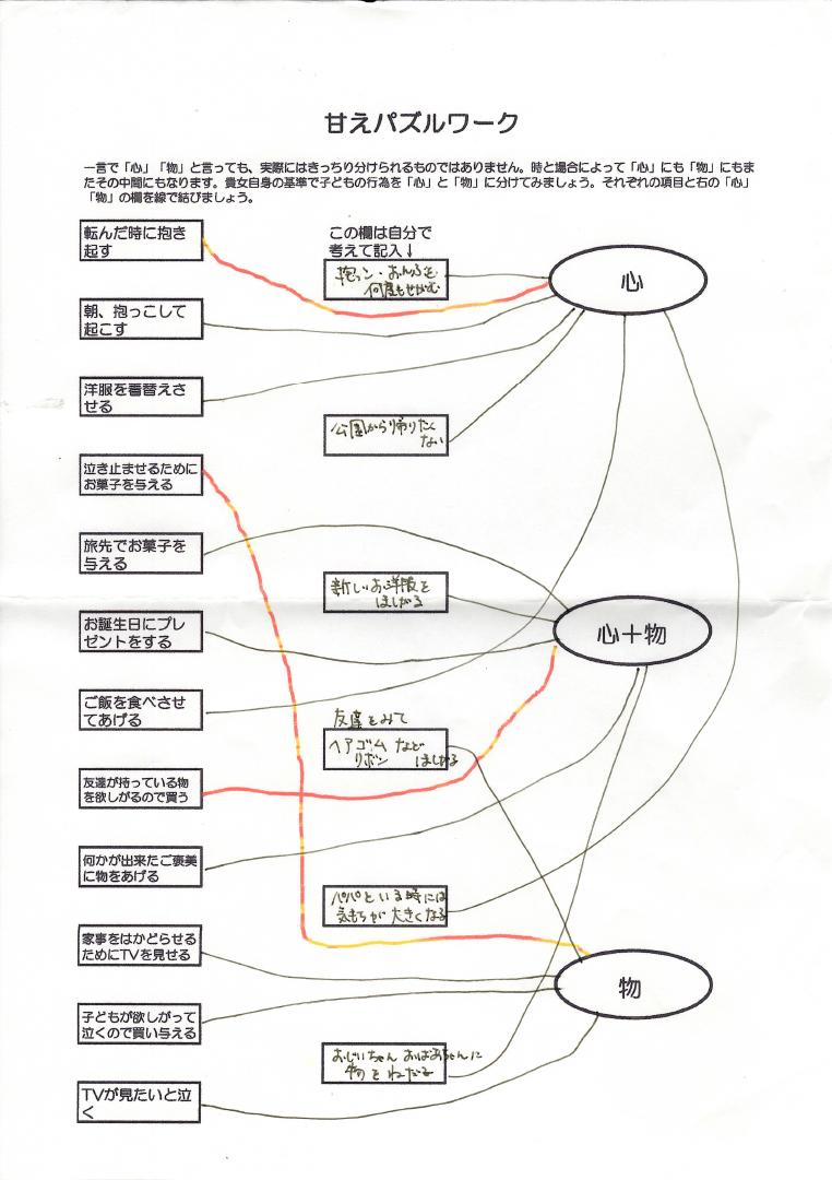 甘えパズルワーク52