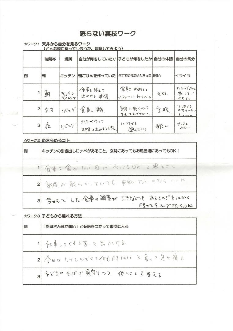 怒らない裏技ワーク33