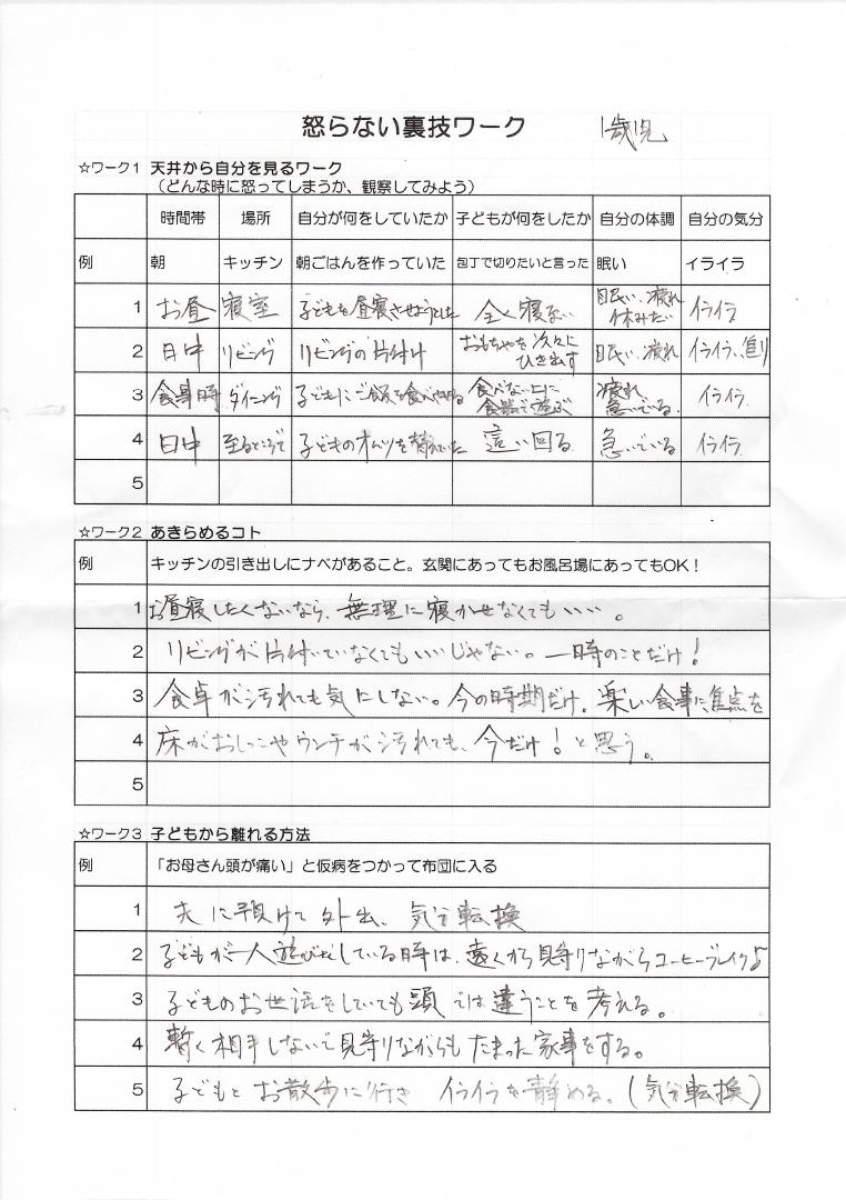 怒らない裏技ワーク34