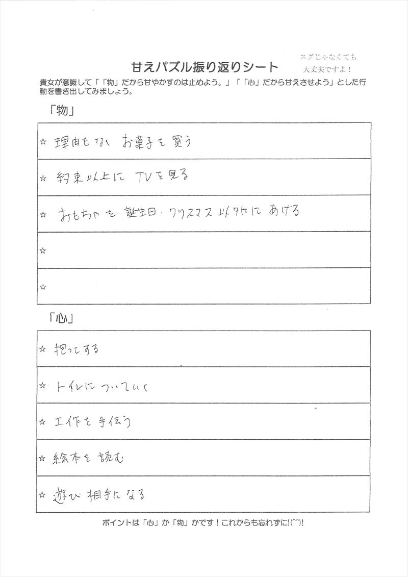 甘えパズルワーク54