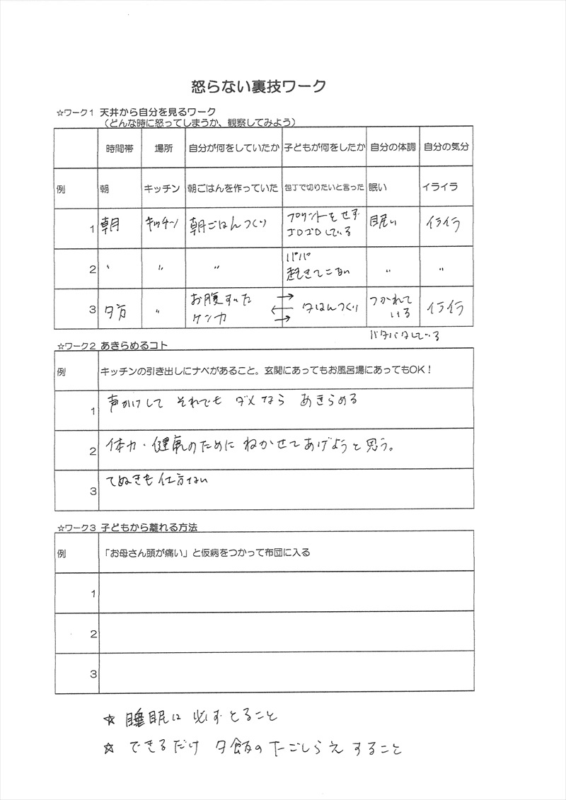 怒らない裏技ワーク36