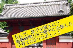 赤門編集1-300x200