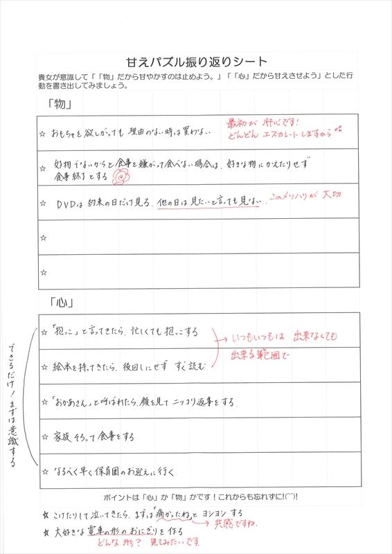 甘えパズルワーク59