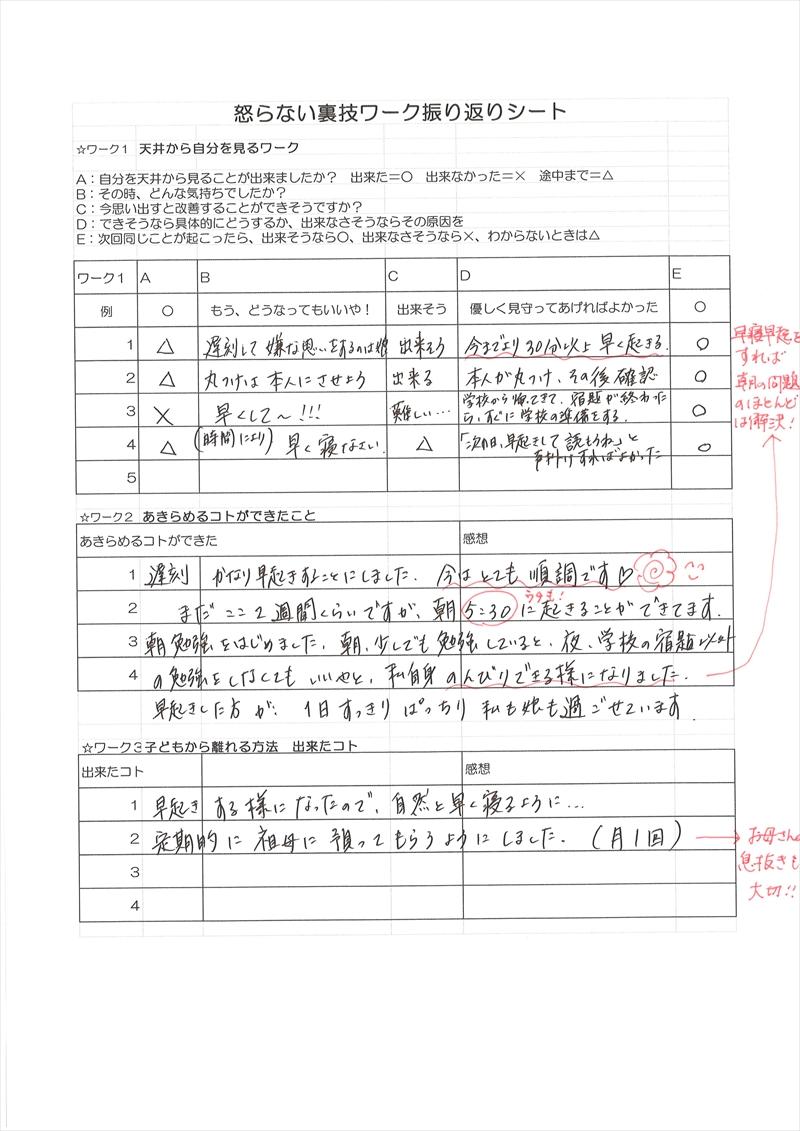 怒らない裏技ワーク41