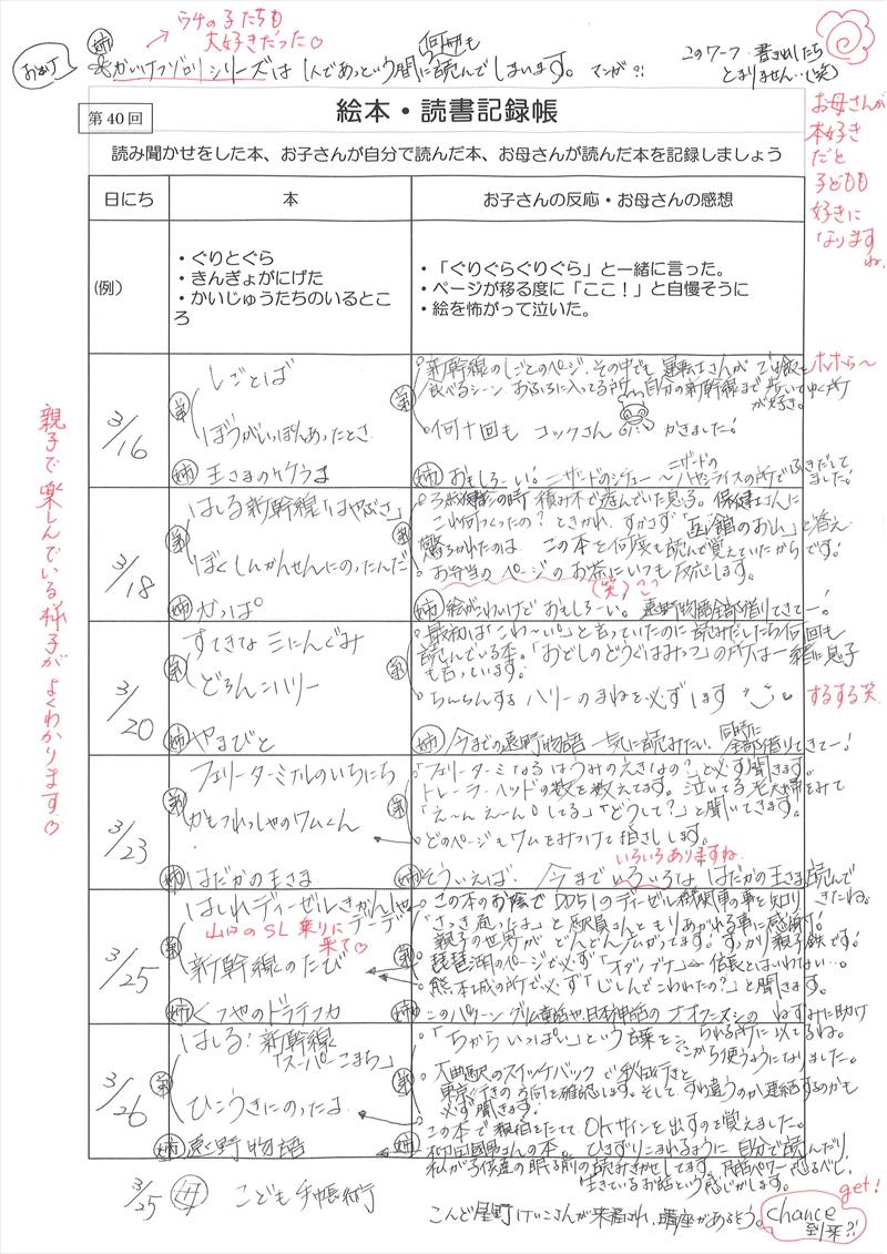 絵本・読書記録帳 実例集02